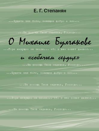Елена Степанян, О Михаиле Булгакове и «собачьем сердце»