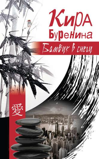 Кира Буренина, Бамбук в снегу (сборник)
