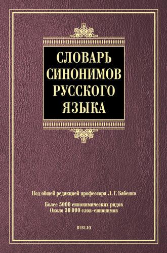 Коллектив авторов, Словарь синонимов русского языка