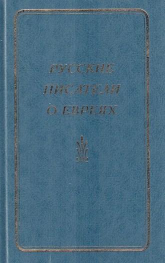 Владимир Афанасьев, Русские писатели о евреях. Книга 1