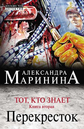 Александра Маринина, Тот, кто знает. Книга вторая. Перекресток