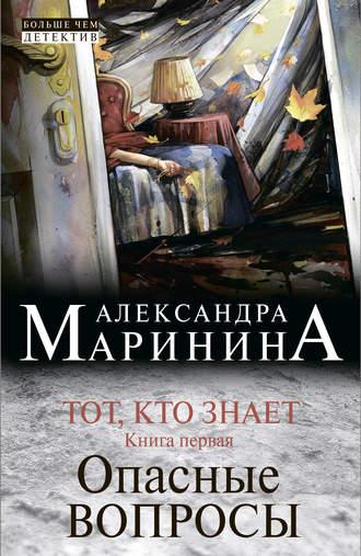 Александра Маринина, Тот, кто знает. Книга первая. Опасные вопросы