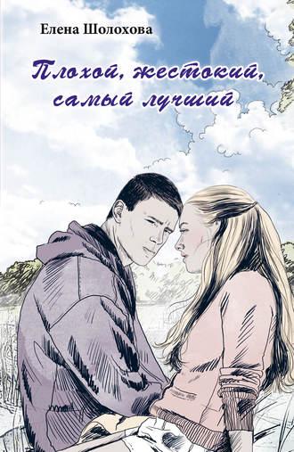 Елена Шолохова, Плохой, жестокий, самый лучший