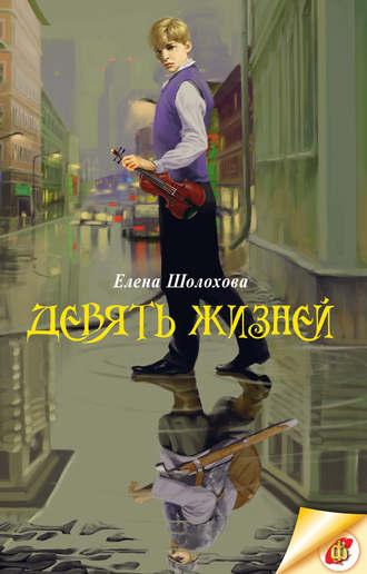 Елена Шолохова, Девять жизней