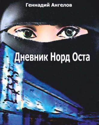Геннадий Ангелов, Дневник «Норд-Оста»