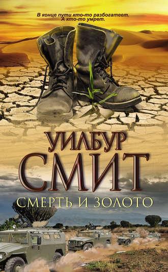 Уилбур Смит, Смерть и золото