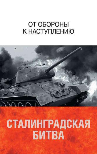 Коллектив авторов, Анатолий Соколов, Сталинградская битва. От обороны к наступлению