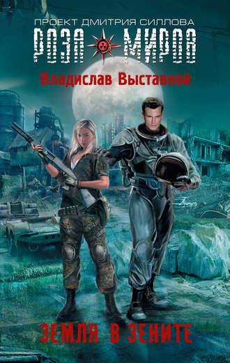 Владислав Выставной, Земля в зените