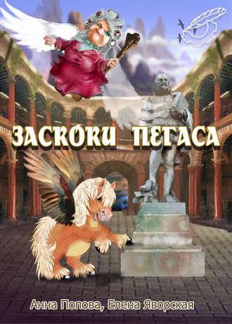Елена Яворская, Анна Попова, Заскоки Пегаса (сборник)