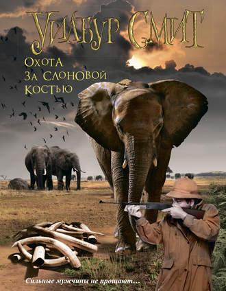 Уилбур Смит, Охота за слоновой костью
