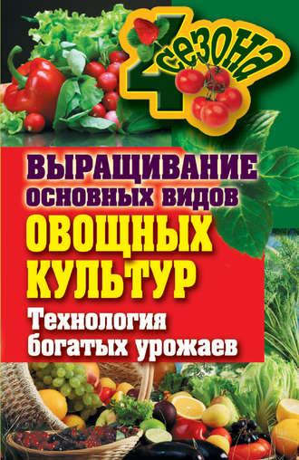Елена Шкитина, Выращивание основных видов овощных культур. Технология богатых урожаев