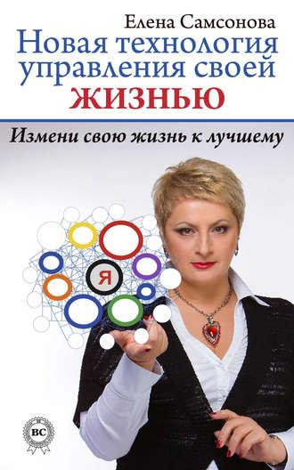 Елена Самсонова, Новая технология управления своей жизнью