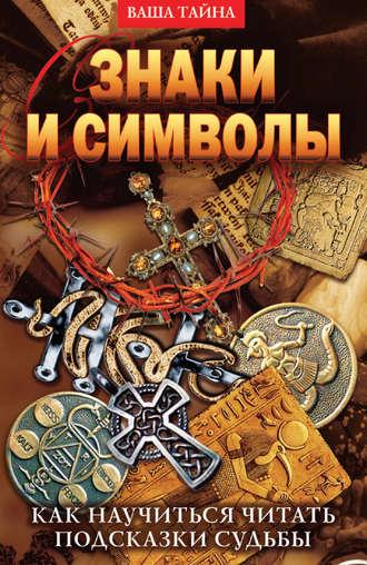 Елена Разумовская, Знаки и символы. Как научиться читать подсказки судьбы