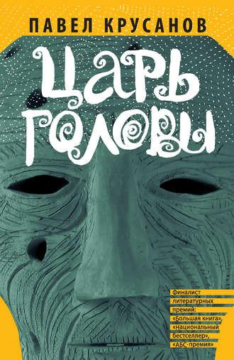 Павел Крусанов, Царь головы (сборник)