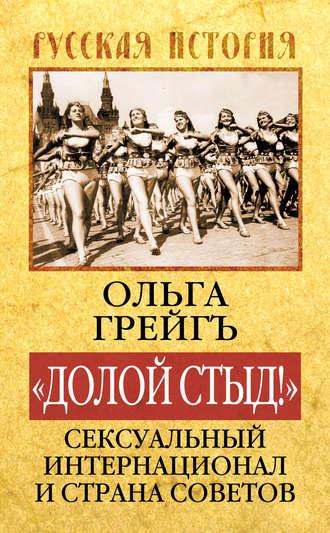 Ольга Грейгъ, «Долой стыд!». Сексуальный Интернационал и Страна Советов