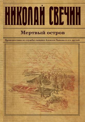 Николай Свечин, Мертвый остров