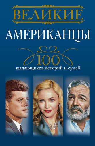 Андрей Гусаров, Великие американцы. 100 выдающихся историй и судеб
