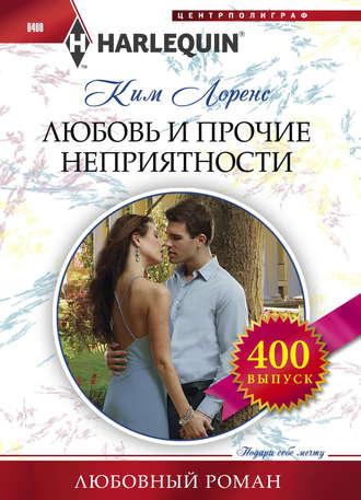 Ким Лоренс, Любовь и прочие неприятности