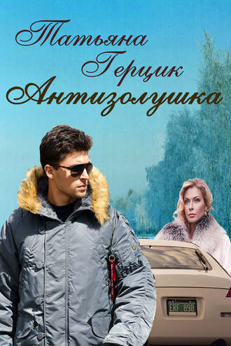 Татьяна Герцик, Антизолушка
