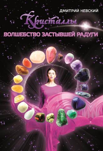 Дмитрий Невский, Кристаллы. Волшебство застывшей радуги