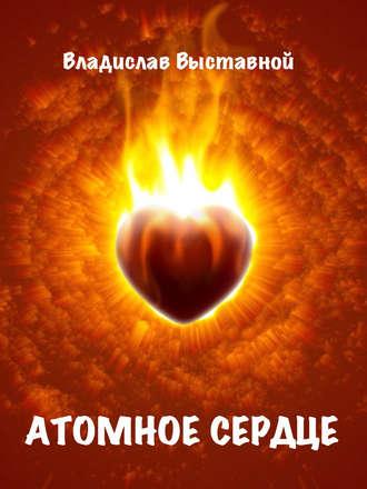 Владислав Выставной, Атомное сердце