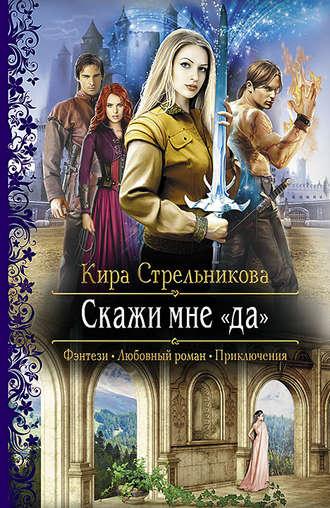 Кира Стрельникова, Скажи мне «да»
