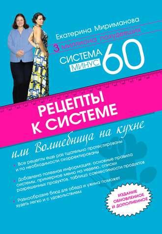 Екатерина Мириманова, Рецепты к системе минус 60, или Волшебница на кухне