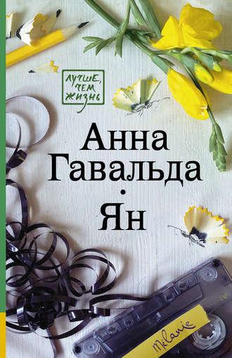 Анна Гавальда, Ян