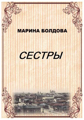 Марина Болдова, Сестры