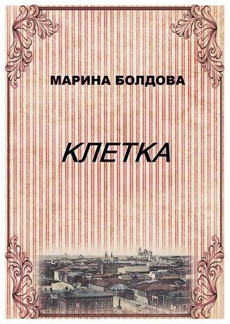 Марина Болдова, Клетка