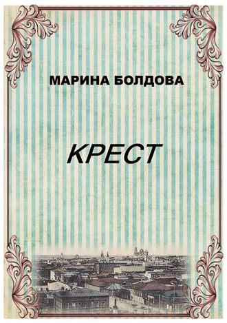 Марина Болдова, Крест