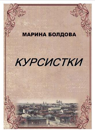 Марина Болдова, Курсистки