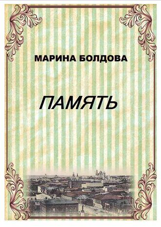 Марина Болдова, Память (Братья)