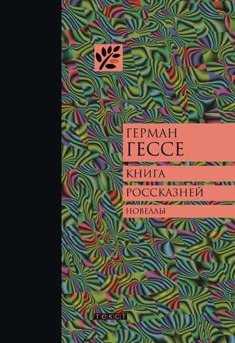 Герман Гессе, Книга россказней
