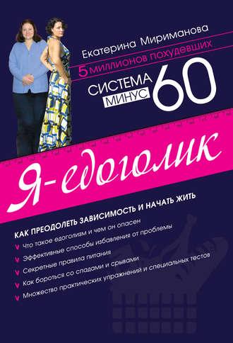 Екатерина Мириманова, Система минус 60. Я – едоголик
