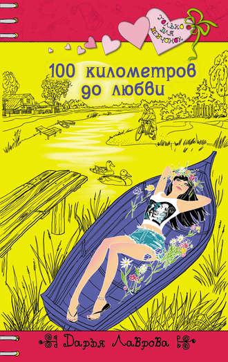 Дарья Лаврова, 100 километров до любви