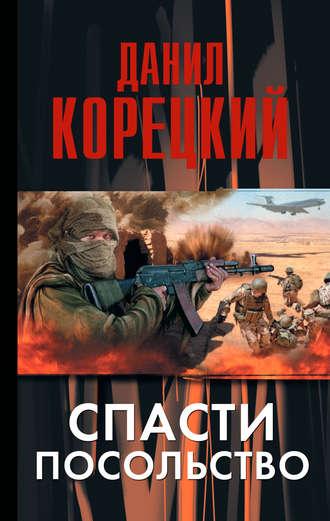 Данил Корецкий, Спасти посольство