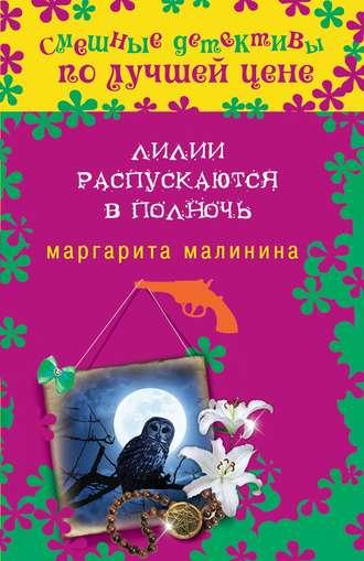 Маргарита Малинина, Лилии распускаются в полночь