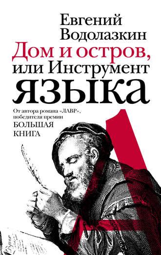 Евгений Водолазкин, Дом и остров, или Инструмент языка (сборник)