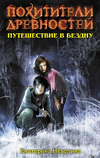 Екатерина Неволина, Путешествие в бездну