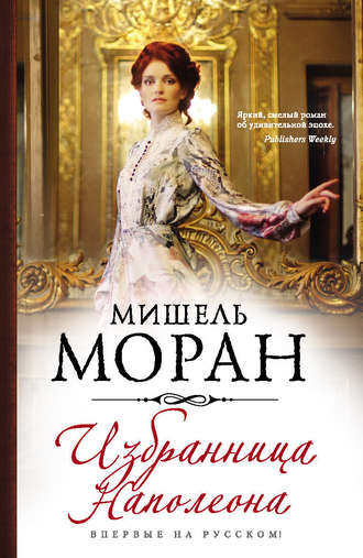 Мишель Моран, Избранница Наполеона