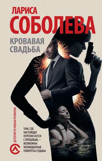 Лариса Соболева, Кровавая свадьба