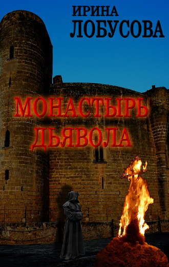 Ирина Лобусова, Монастырь дьявола