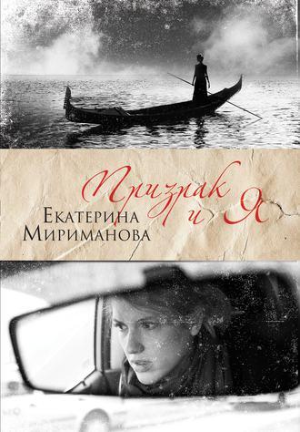 Екатерина Мириманова, Призрак и я