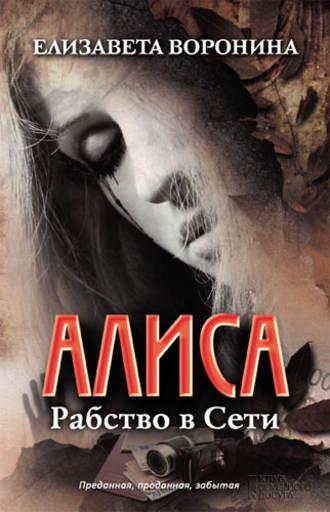 Елизавета Воронина, Алиса. Рабство в Сети