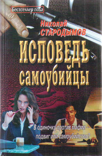 Николай Стародымов, Исповедь самоубийцы