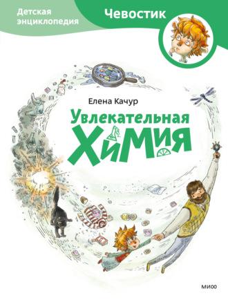 Елена Качур, Увлекательная химия