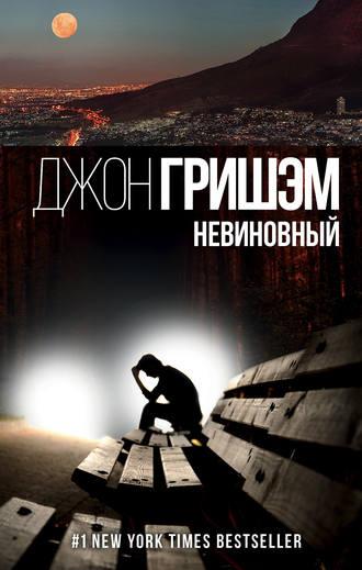 Джон Гришэм, Невиновный