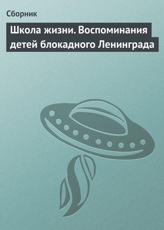 Сборник, Школа жизни. Воспоминания детей блокадного Ленинграда