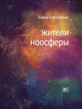 Елена Сафронова, Жители ноосферы